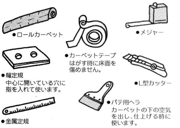 カーペットの敷き詰めに必要な道具